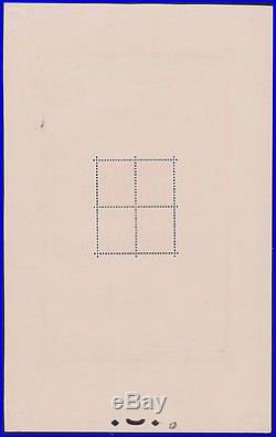 FRANCE BLOC 1 EXPOSITION PARIS 1925 NEUF xx TB VALEUR 5500 A VOIR C195