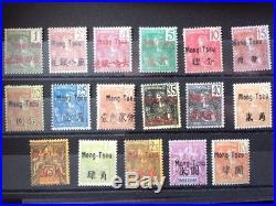 VENTE ÉTÉ 2# LOT 558 COLONIES françaises GIGA collection timbres Chine non émis